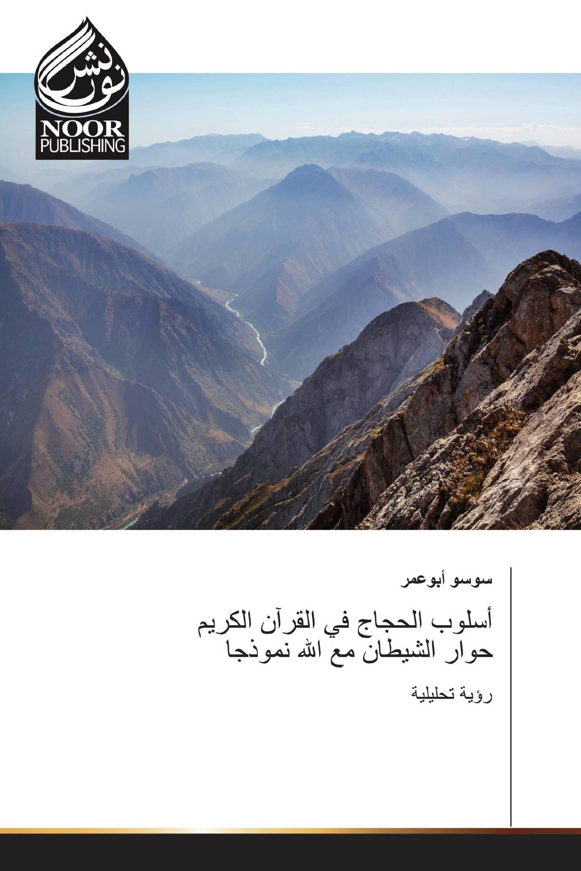 أسلوب الحجاج في القرآن الكريم حوار الشيطان مع الله نموذجا
