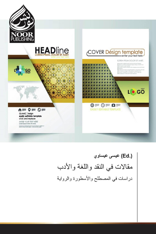 مقالات في النقد واللغة والأدب