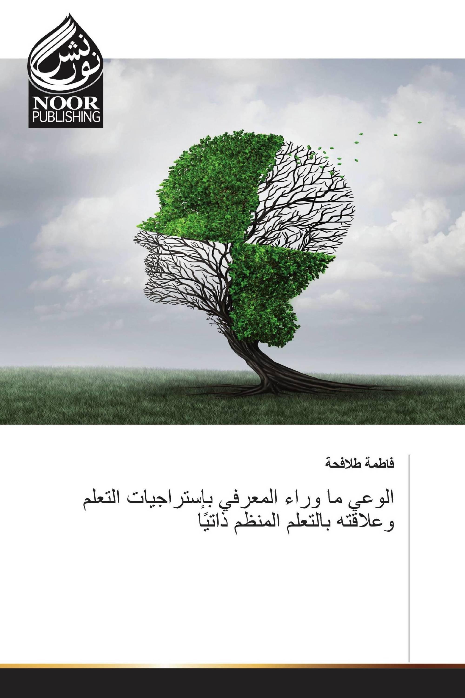 الوعي ما وراء المعرفي بإستراتيجيات التعلم وعلاقته بالتعلم المنظم ذاتيًا