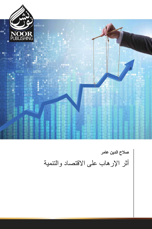 أثر الإرهاب على الاقتصاد والتنمية