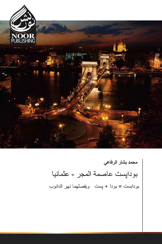 بوداپست عاصمة المجر - عثمانيا