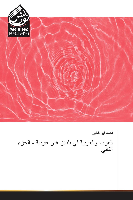 العرب والعربية في بلدان غير عربية - الجزء الثاني