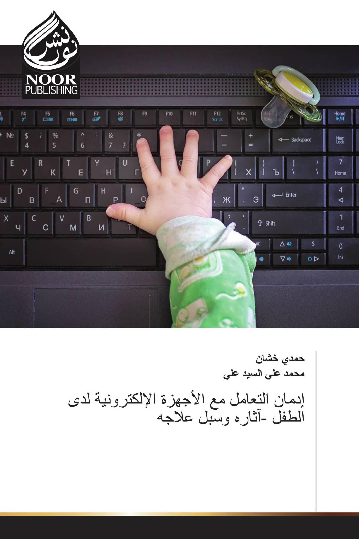 إدمان التعامل مع الأجهزة الإلكترونية لدى الطفل -آثاره وسبل علاجه