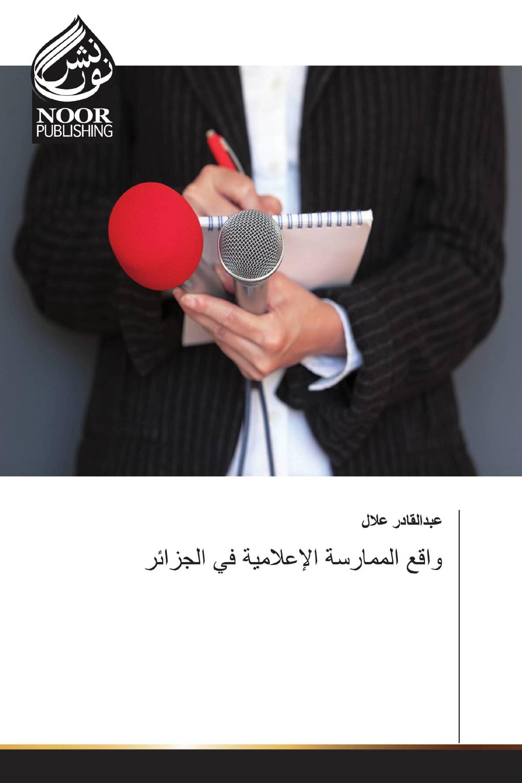 واقع الممارسة الإعلامية في الجزائر