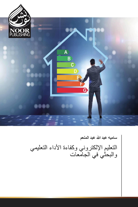 التعليم الإلكتروني وكفاءة الأداء التعليمي والبحثي في الجامعات