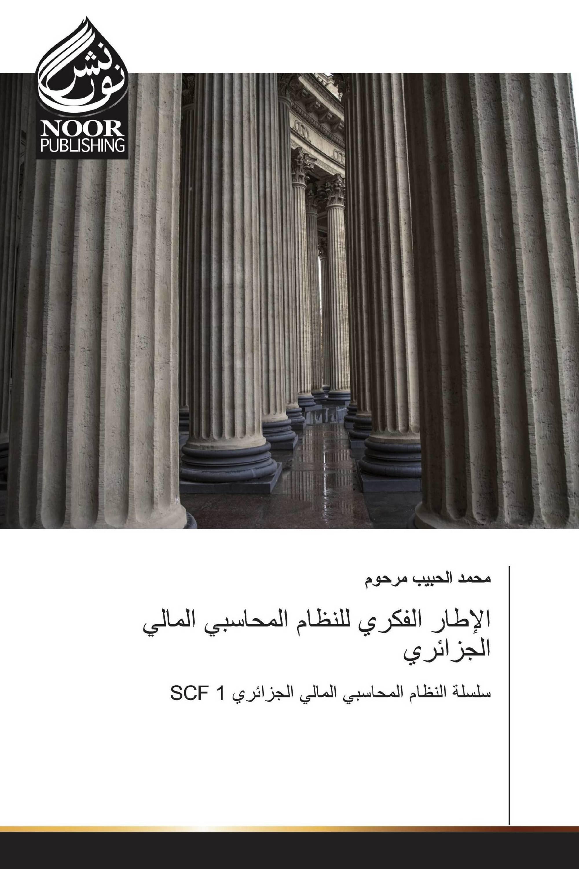 الإطار الفكري للنظام المحاسبي المالي الجزائري