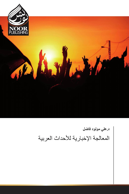 المعالجة الإخبارية للأحداث العربية