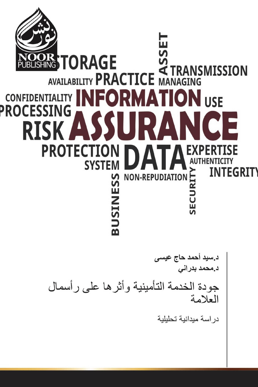 جودة الخدمة التأمينية وأثرها على رأسمال العلامة