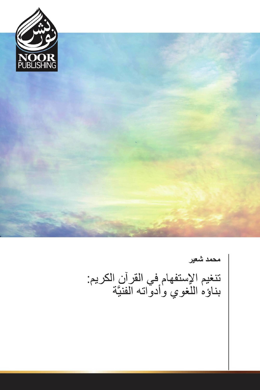 :تنغيم الاستفهام في القرآن الكريم بناؤه اللًّغوي وأدواته الفنيَّة