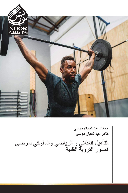 التأهيل الغذائي و الرياضي والسلوكي لمرضى قصور التروية القلبية