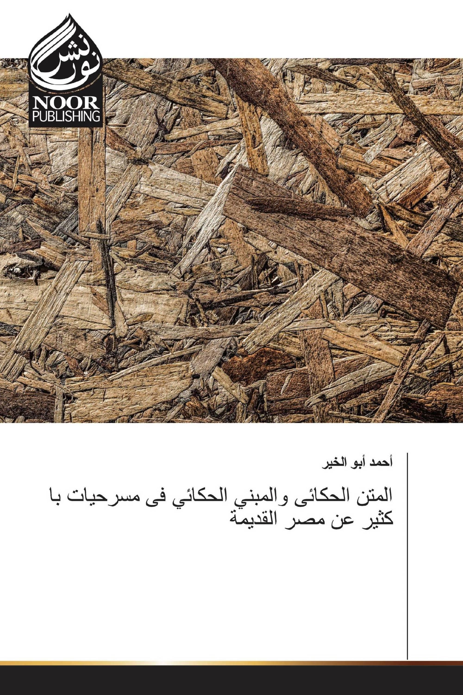 المتن الحكائى والمبني الحكائي فى مسرحيات با كثير عن مصر القديمة