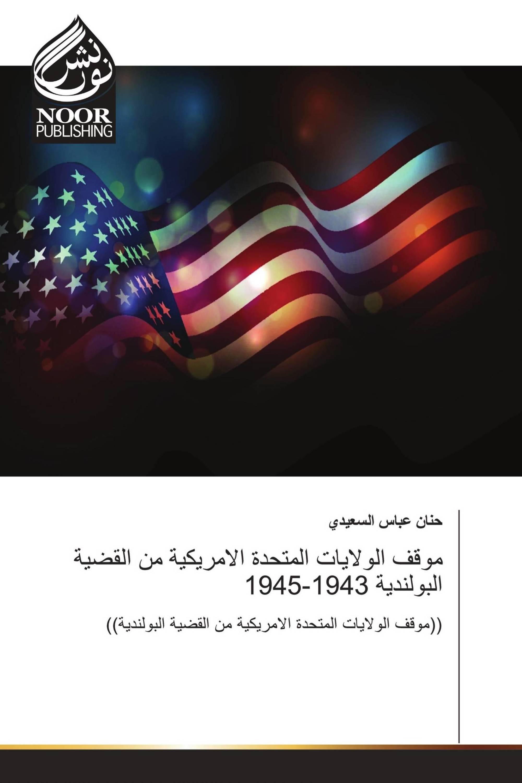 موقف الولايات المتحدة الامريكية من القضية البولندية 1943-1945