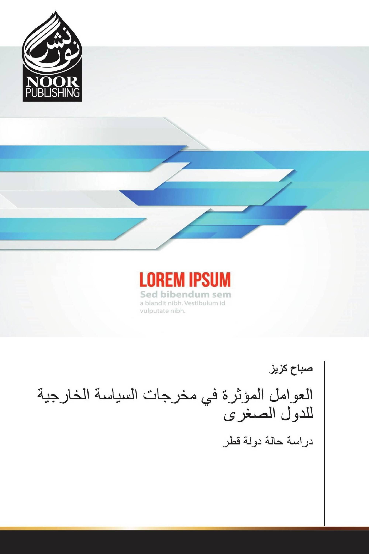 العوامل المؤثرة في مخرجات السياسة الخارجية للدول الصغرى