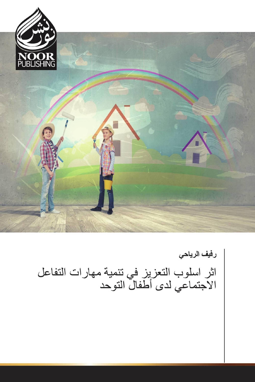 اثر اسلوب التعزيز في تنمية مهارات التفاعل الاجتماعي لدى أطفال التوحد