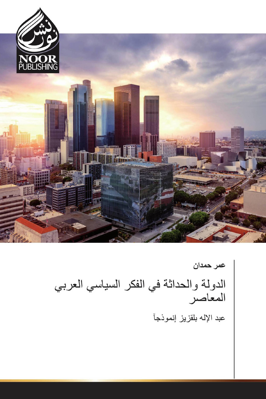 الدولة والحداثة في الفكر السياسي العربي المعاصر