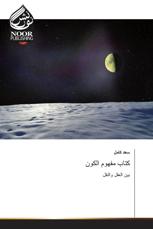 كتاب مفهوم الكون