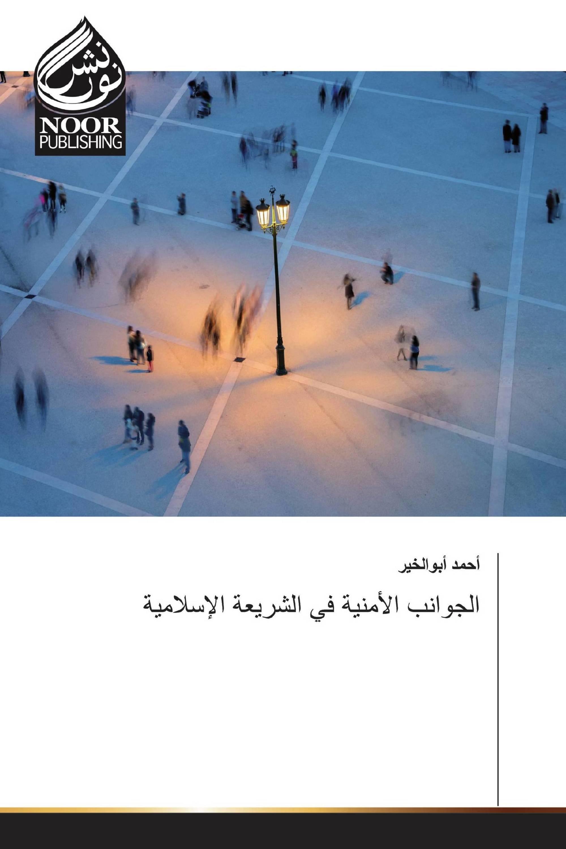 الجوانب الأمنية في الشريعة الإسلامية