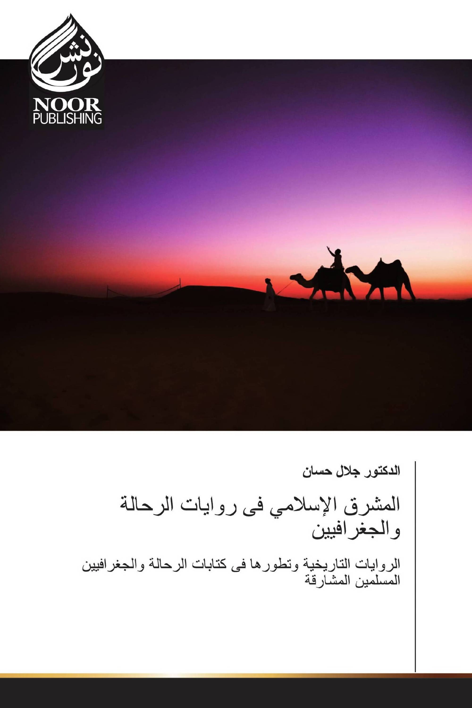 المشرق الإسلامي فى روايات الرحالة والجغرافيين
