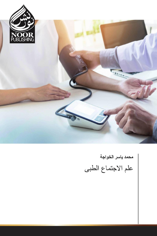 علم الاجتماع الطبى