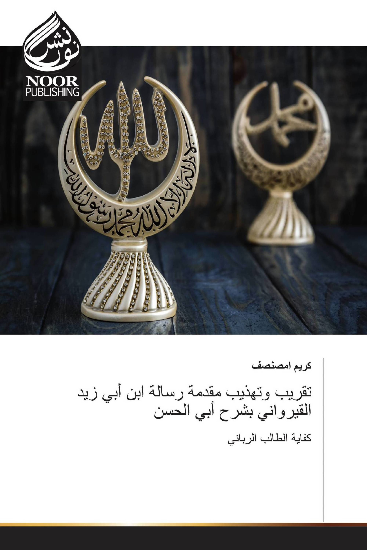 تقريب وتهذيب مقدمة رسالة ابن أبي زيد القيرواني بشرح أبي الحسن
