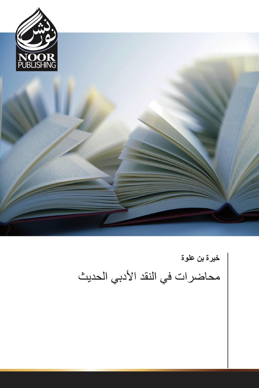 محاضرات في النقد الأدبي الحديث