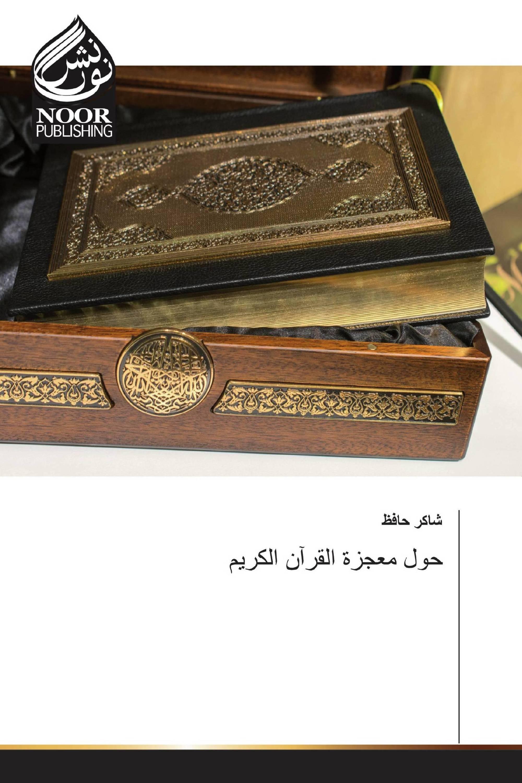 حول معجزة القرآن الكريم