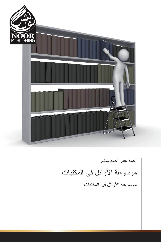 موسوعة الأوائل فى المكتبات