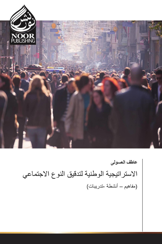 الاستراتيجية الوطنية لتدقيق النوع الاجتماعي