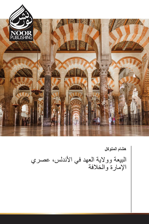 البيعة وولاية العهد في الأندلس، عصري الإمارة والخلافة