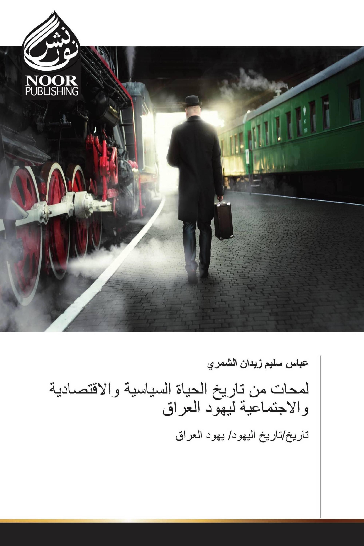 لمحات من تاريخ الحياة السياسية والاقتصادية والاجتماعية ليهود العراق