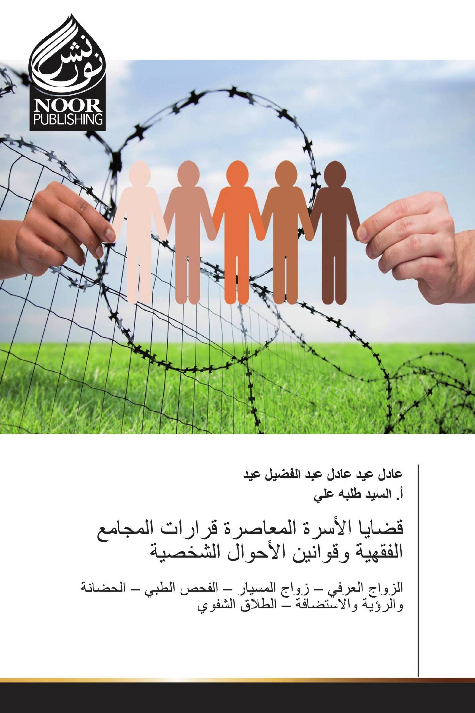 قضايا الأسرة المعاصرة قرارات المجامع الفقهية وقوانين الأحوال الشخصية