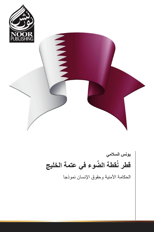 قطر نُقطة الضّوء في عتمة الخليج