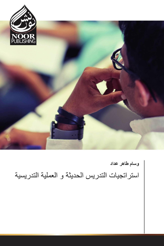 استراتجيات التدريس الحديثة و العملية التدريسية