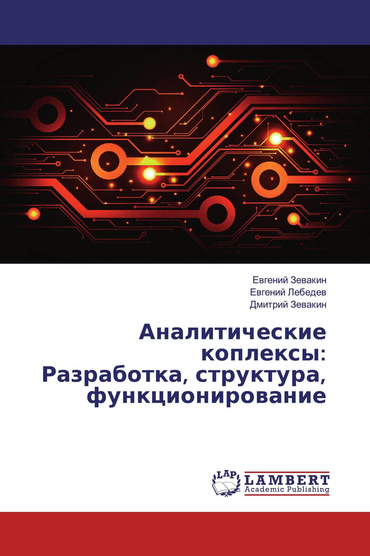 Аналитические коплексы: Разработка, структура, функционирование