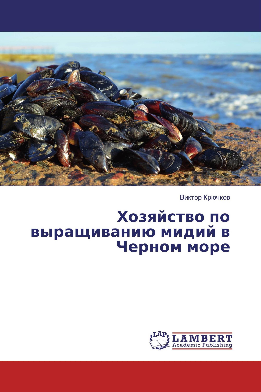 Хозяйство по выращиванию мидий в Черном море
