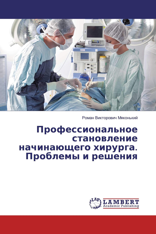 Профессиональное становление начинающего хирурга. Проблемы и решения