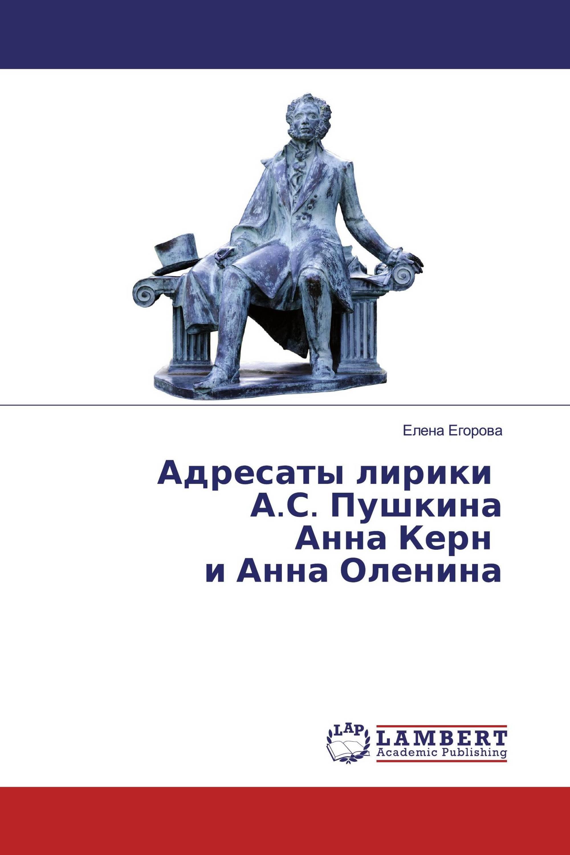 Адресаты лирики А.С. Пушкина Анна Керн и Анна Оленина