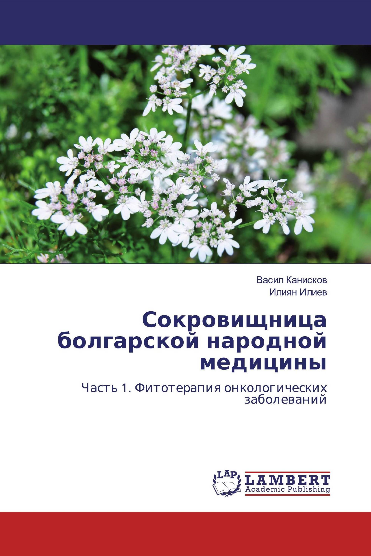 Сокровищница болгарской народной медицины