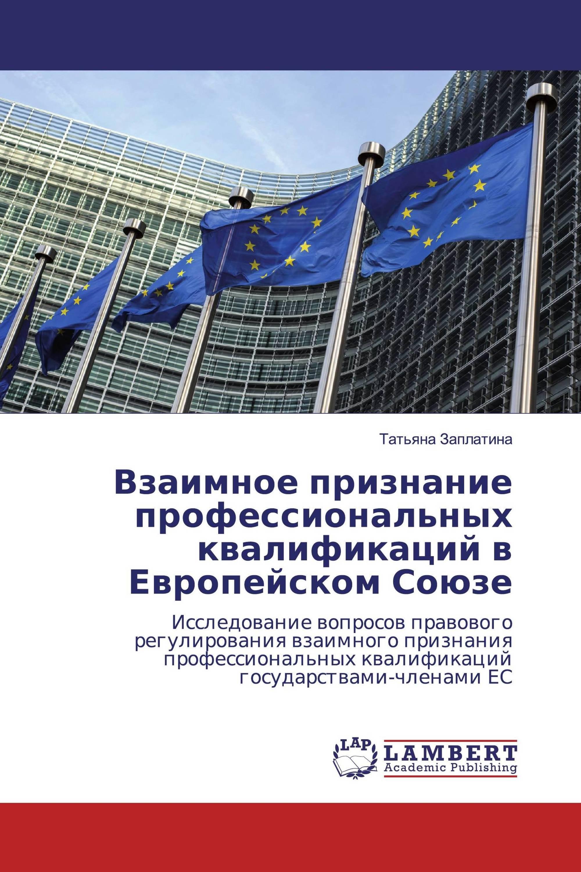 Взаимное признание профессиональных квалификаций в Европейском Союзе