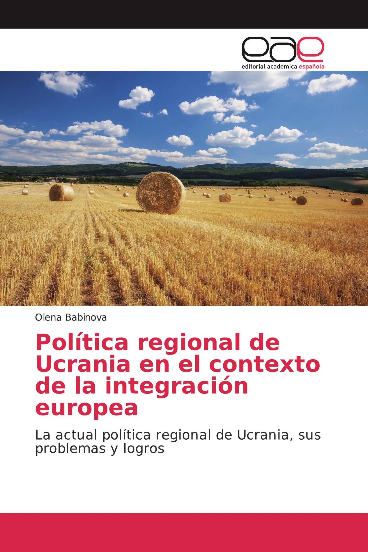 Política regional de Ucrania en el contexto de la integración europea