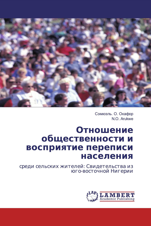Отношение общественности и восприятие переписи населения