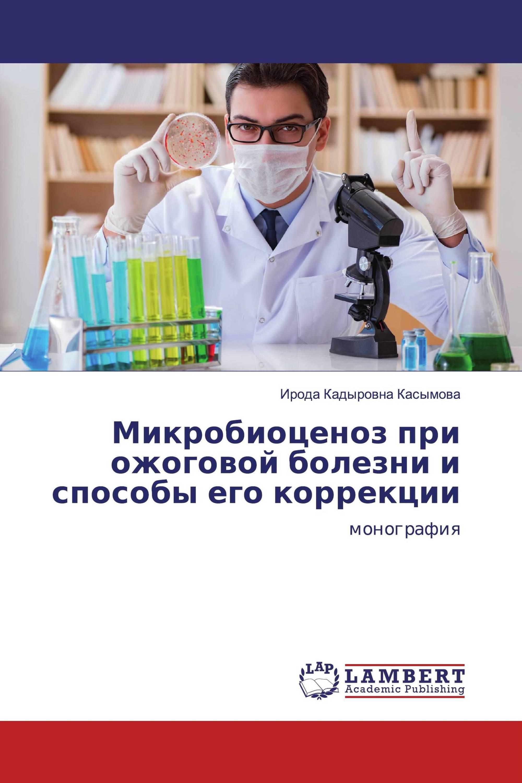 Микробиоценоз при ожоговой болезни и способы его коррекции