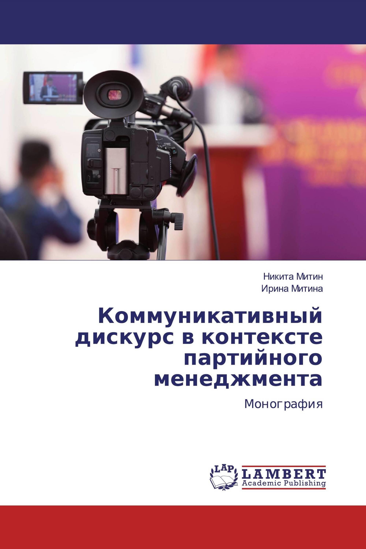 Коммуникативный дискурс в контексте партийного менеджмента