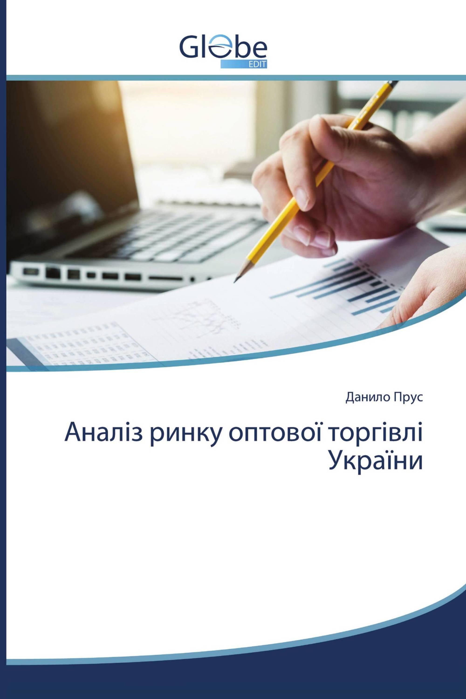 Аналіз ринку оптової торгівлі України