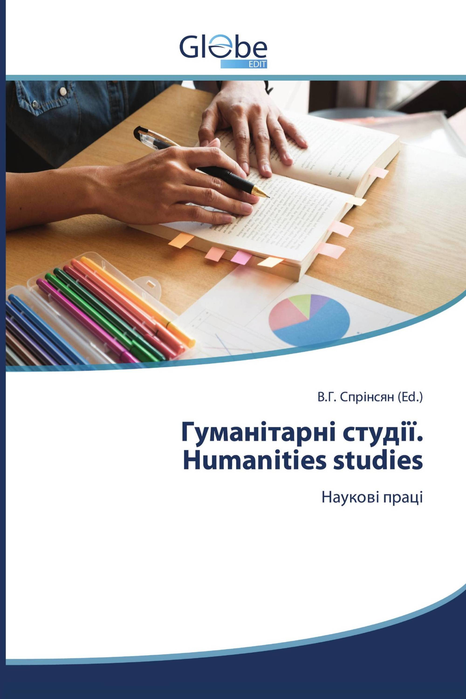 Гуманітарні студії. Humanities studies