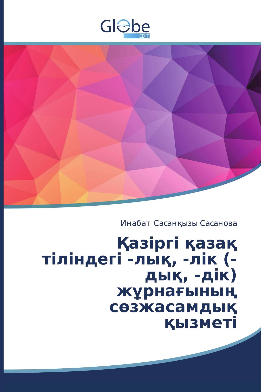 Қазіргі қазақ тіліндегі -лық, -лік (-дық, -дік) жұрнағының сөзжасамдық қызметі