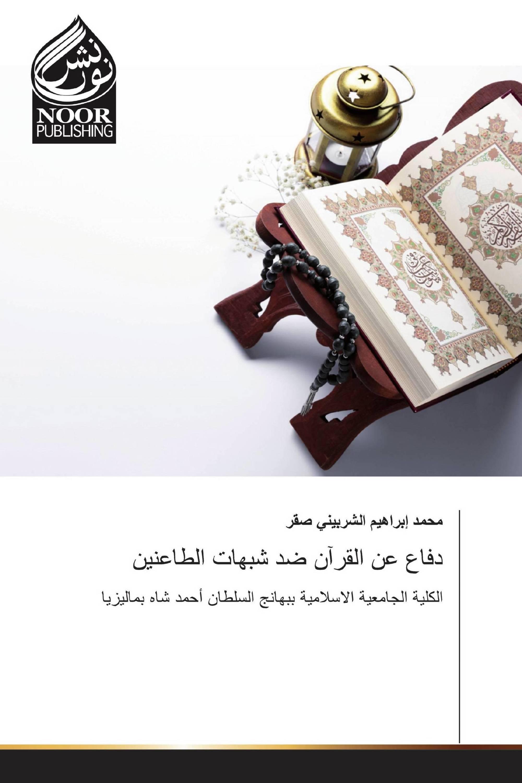 دفاع عن القرآن ضد شبهات الطاعنين