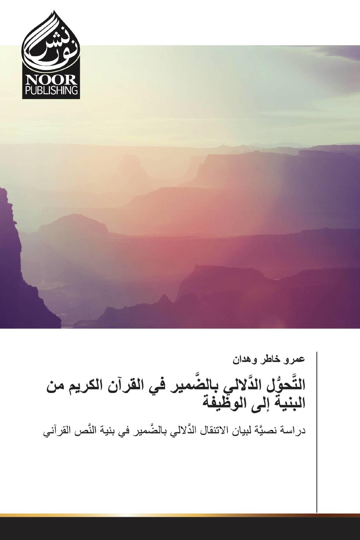 التَّحوُّل الدَّلالي بالضَّمير في القرآن الكريم من البنية إلى الوظيفة