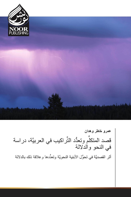 قصد المتكلِّم وتعدُّد التَّراكيب في العربيَّة، دراسة في النحو والدلالة