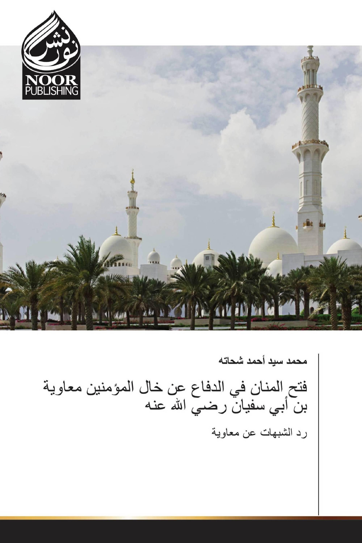 فتح المنان في الدفاع عن خال المؤمنين معاوية بن أبي سفيان رضي الله عنه